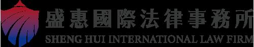 盛惠國際法律事務所